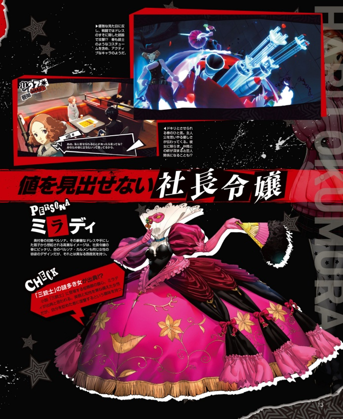 Dengeki PlayStation Vol614-11