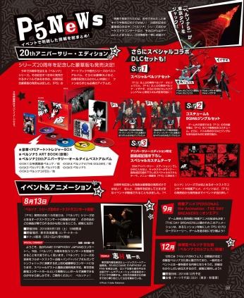 dengeki_playstation_recap01