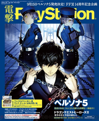P5-DPS-Cover