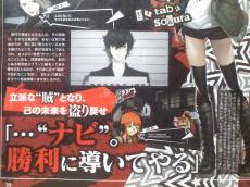 Persona-5-Famitsu-Scan-4