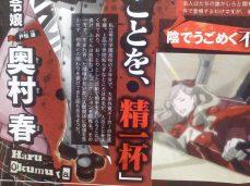 Persona-5-Famitsu-Scan-8-1024x768