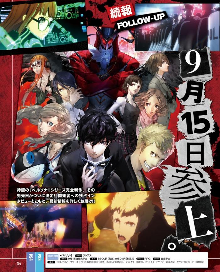 Weekly Famitsu Issue #1432-00