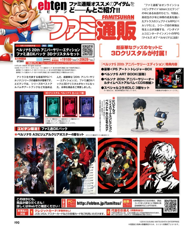 Famitsu-DX-Pack