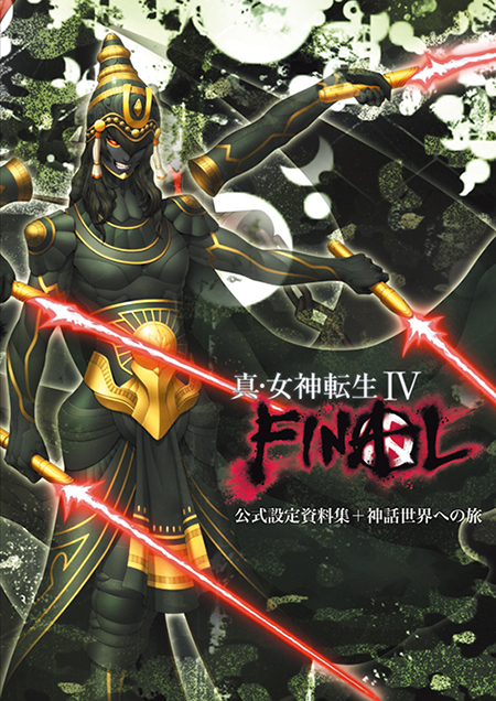 SMT-IV-A-Art-Book-Cover