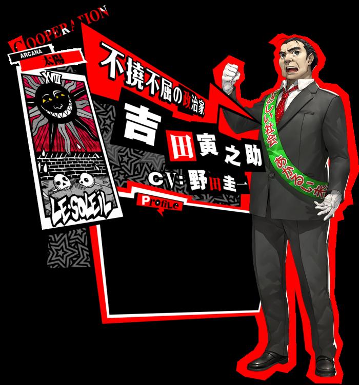 toranosuke-yoshida