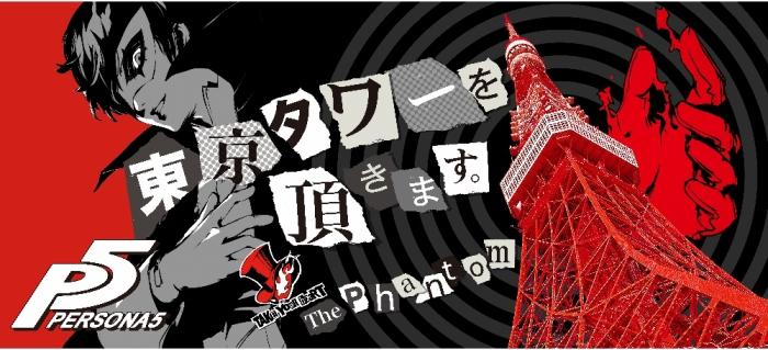 P5-Tokyo-Visual
