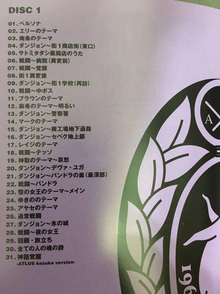 persona-1-tracklist