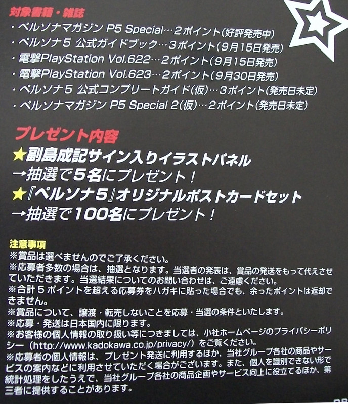 persona-5-magazine