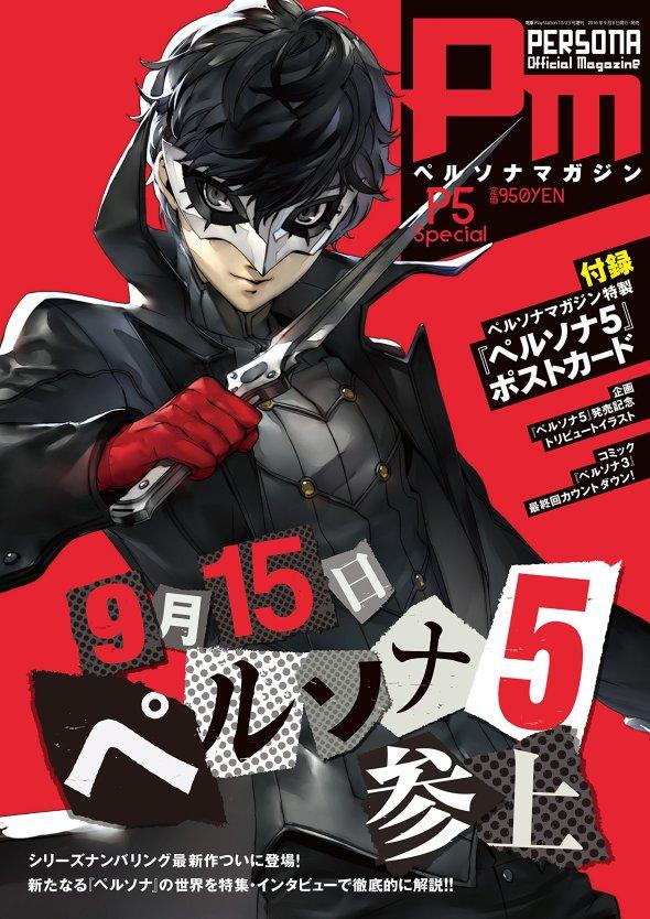 persona-magazine-cover