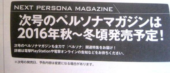 persona-magazine-p5-1