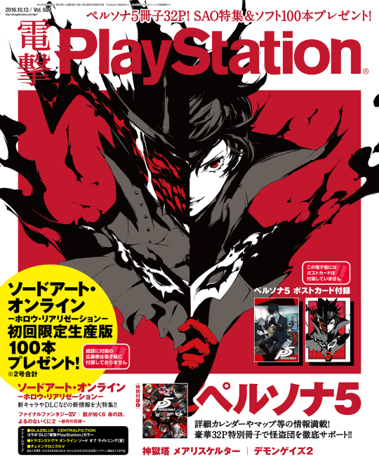 dengeki_playstation623_00