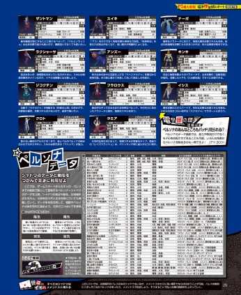dengeki_playstation623_26