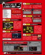 dengeki_playstation623_29