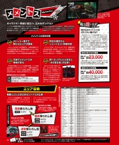 dengeki_playstation623_31