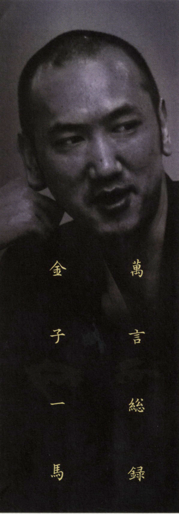 kkw2-kazuma-kaneko-interview