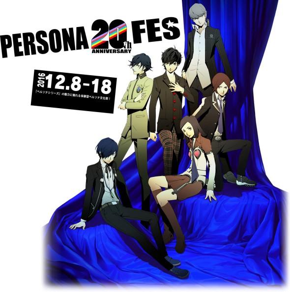 persona-20th-anniversary