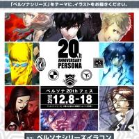 Detalles Sobre El Concurso de Pixiv del 20 Aniversario de Persona