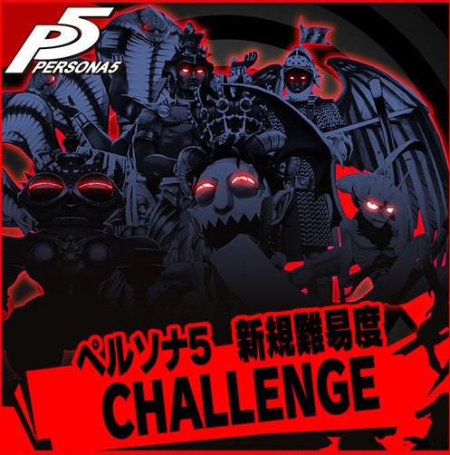 persona-5-challenge-dlc