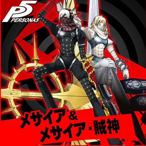 persona-5-messiah-dlc