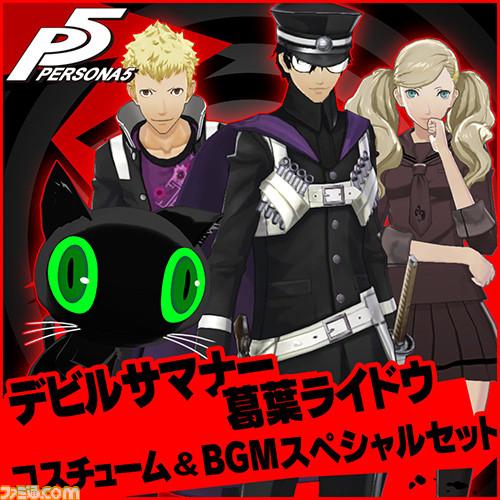 raidou-p5-dlc-costumes
