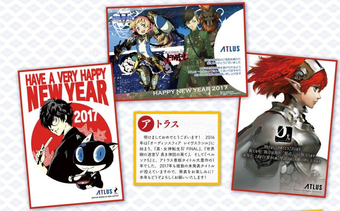 atlus-holiday-cards-2017