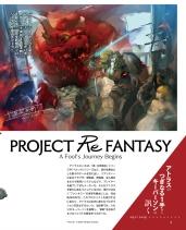 famitsu_proyect_re_fantasy03