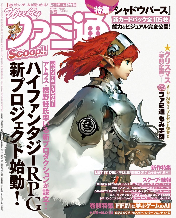 famitsu_proyect_re_fantasy_cover