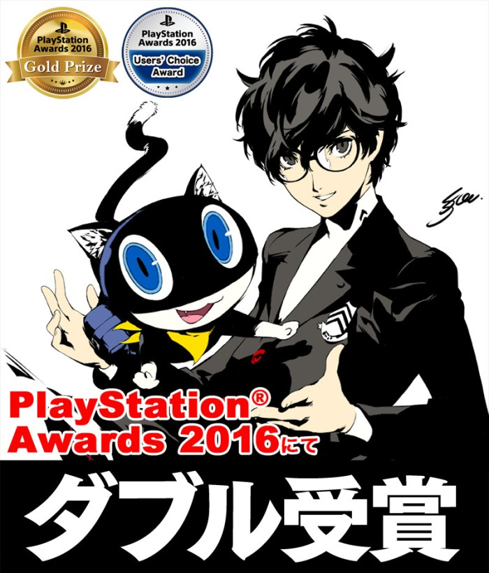 persona-5-gold-award-art