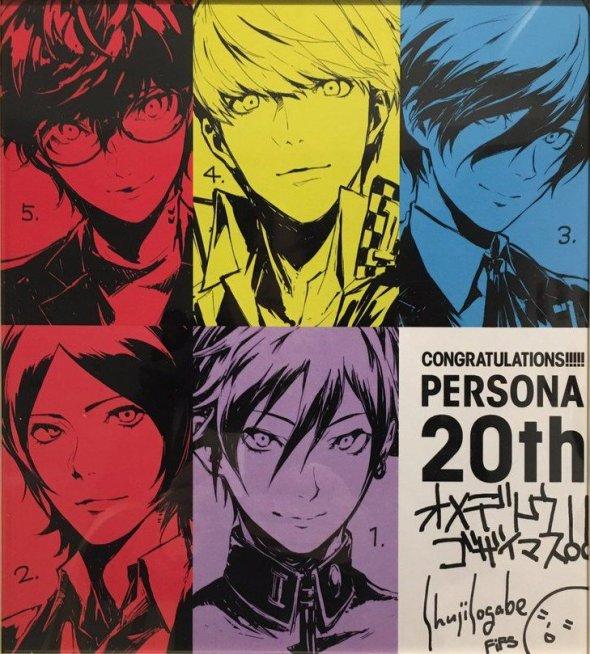 persona-20th_mag