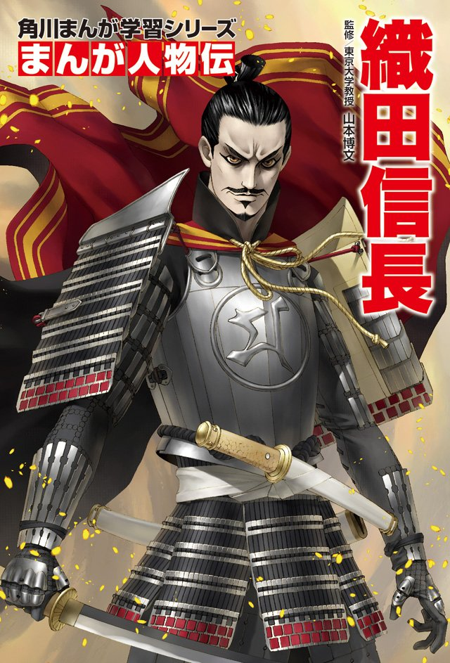 oda-nobunaga-kaneko