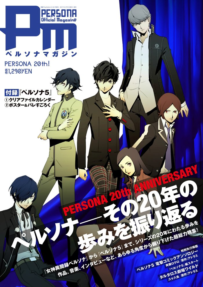 persona-20th-magazine-cover