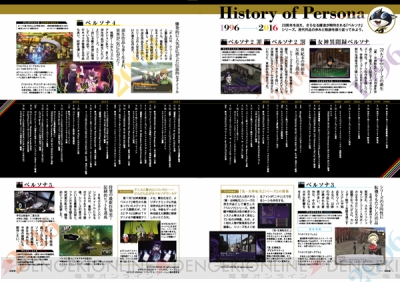 persona-magazine-20th-volume-1