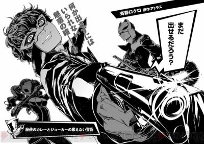 persona-magazine-20th-volume-6