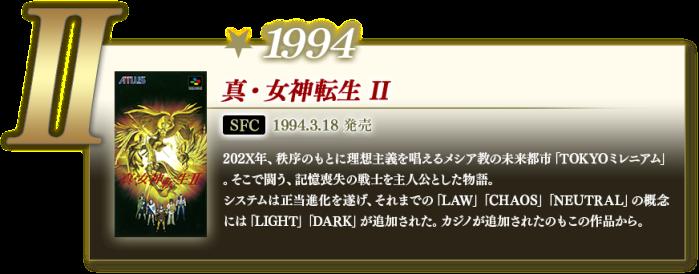 h_1994_history_megaten