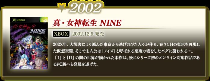 h_2002_history_megaten