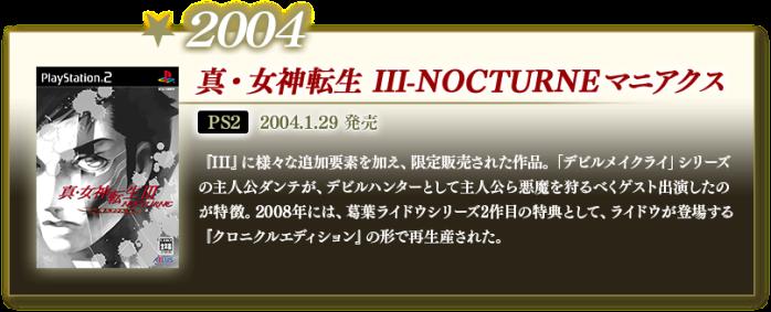 h_2004_history_megaten