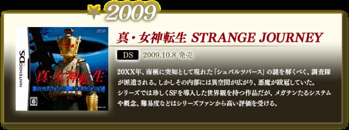 h_2009_2_history_megaten