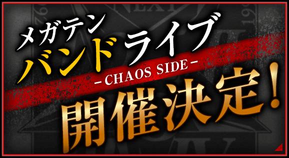 SMT-Concert-Chaos-Side