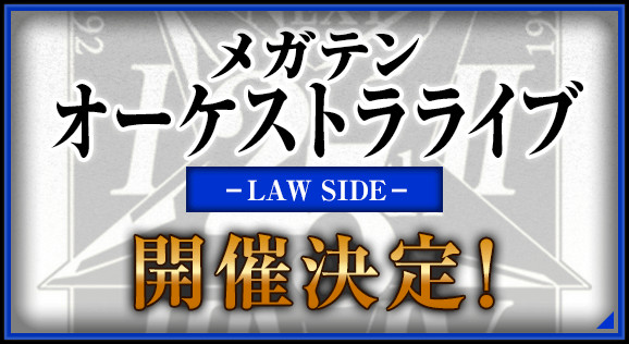 SMT-Concert-Law-Side
