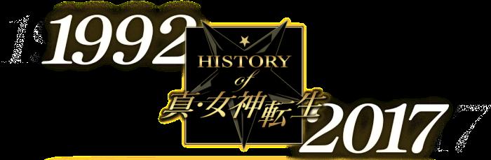 title_history_megaten