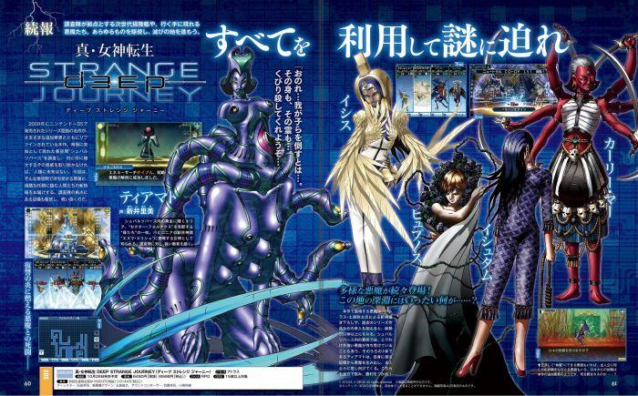 SMT-Strange-Journey-Redux-01